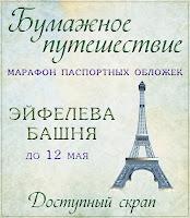 http://scrapdostupen.blogspot.ru/2014/05/10.html