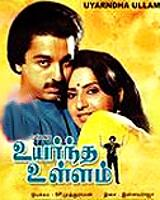 Watch Uyarntha Ullam (1985) Tamil Movie Online