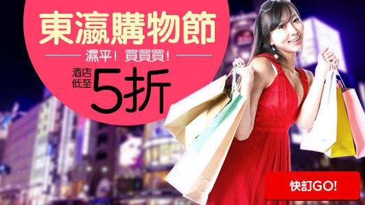 AirAsiaGo【東瀛購物節】 東京、大阪、京都酒店,低至5折,限時7日。