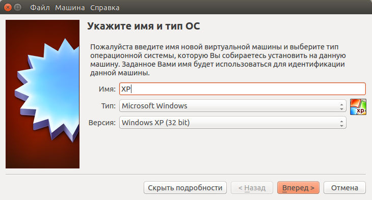 виртуальная машина для Linux Ubuntu - фото 8