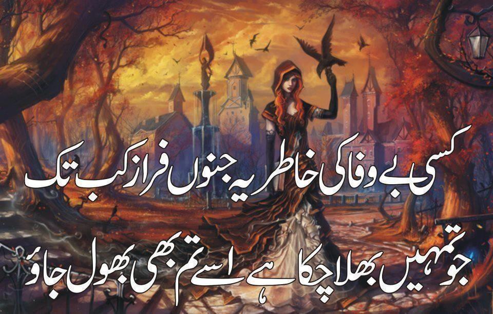 Bewafa Shayari - SantaBanta : Jokes, SMS, Wallpapers