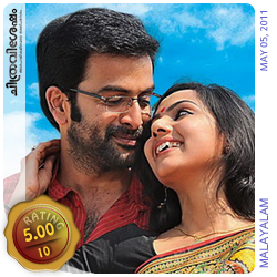 Manikyakkallu: A film by M. Mohanan starring Prithvijraj, Samvritha Sunil etc. Film Review by Haree for Chithravishesham.