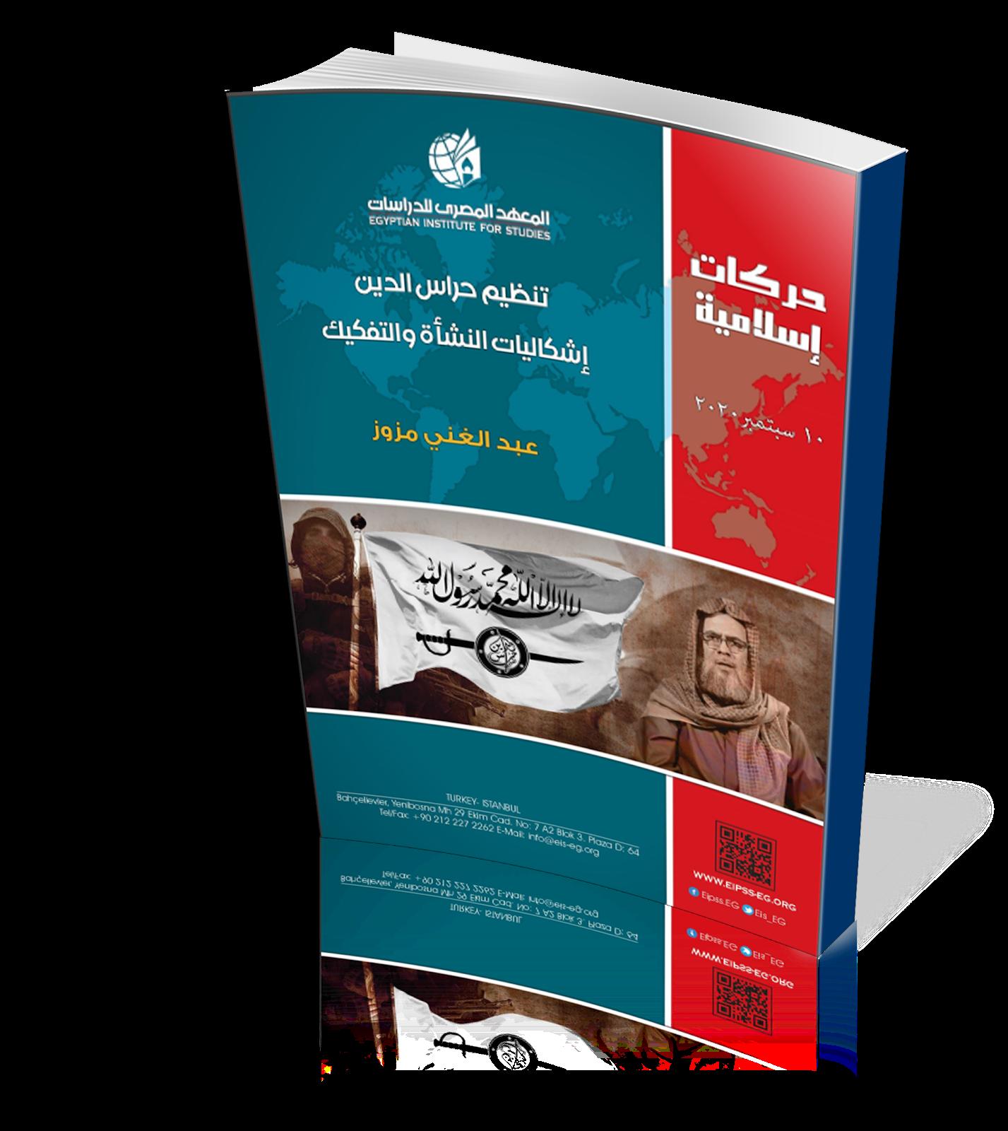 دراسة شاملة  حول: تنظيم حراس الدين