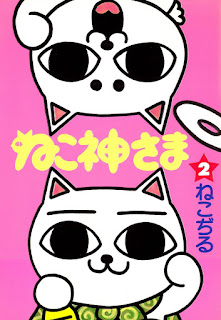 [Manga] ねこ神さま 第01 02巻 [Nekogamisam Vol 01 02], manga, download, free