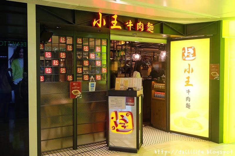 Dull Life: [銅鑼灣。食]*小王牛肉麵。很驚喜的台南小菜。咱兜 ...