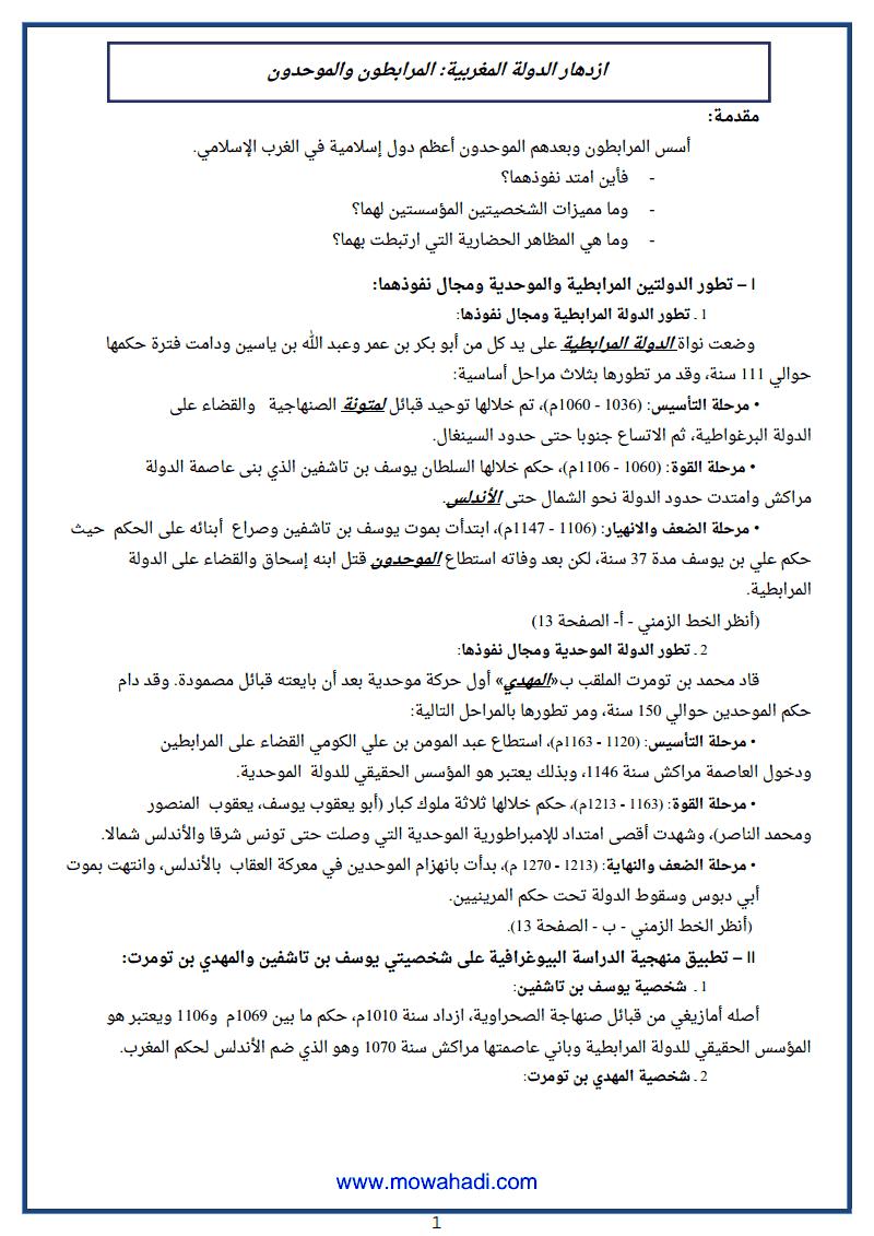 ازدهار الدولة المغربية: المرابطون والموحدون