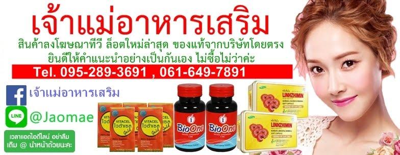 เจ้าแม่อาหารเสริม.com จำหน่ายสาหร่ายแดง BioAstin ไบโอแอสติน ของแท้ ราคาถูก ราคาส่ง