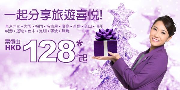 補飛價!今晚(12月15日)零晨HK Express 「$128」起, 單程-香港飛韓國 $318、日本$418、 台中$178起!