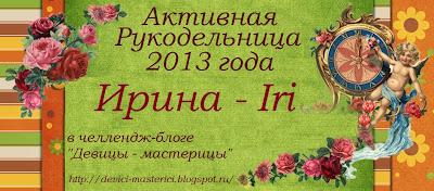 По итогам 2013 г.