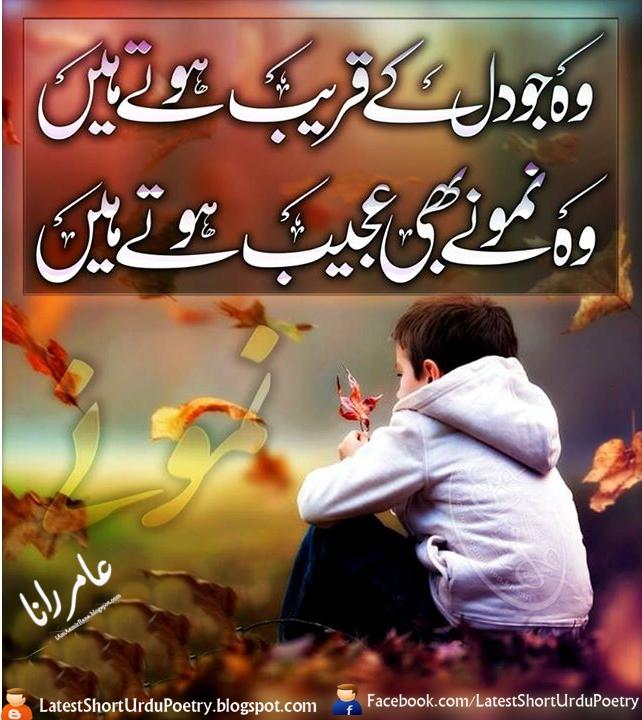 Wo Jo Dil K Qareeb Hoty Hain