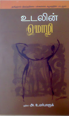 Udalin Mozhi By Hallir.A. Umarfarook Buy Online