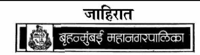 Brihan Mumbai Mahanagarpalika Nurse Recruitment 2014