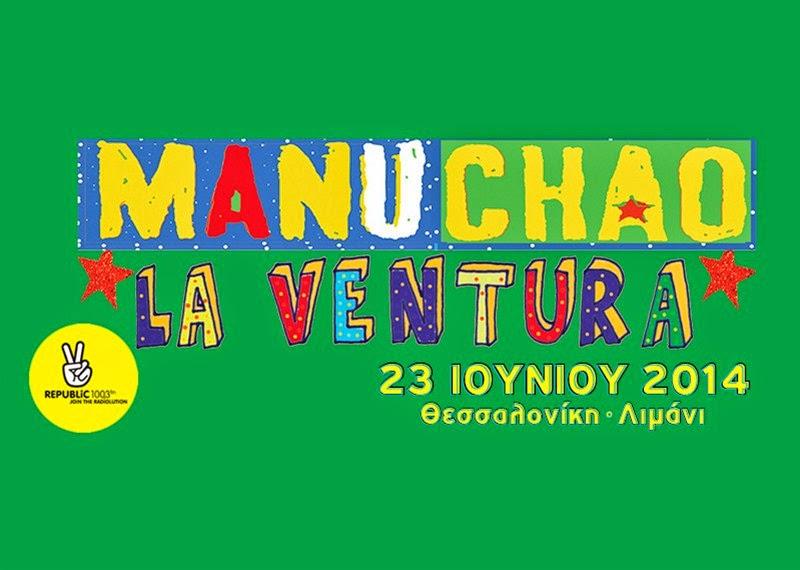 manu-chao-23-iouniou-2014-limani-thessalonikis