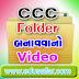 CCC  Practical Exam Video-1 folder kevi Rite banavvu ?