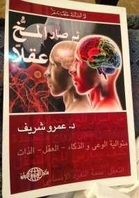 ثم صار المخ عقلا - كتابي أنيسي