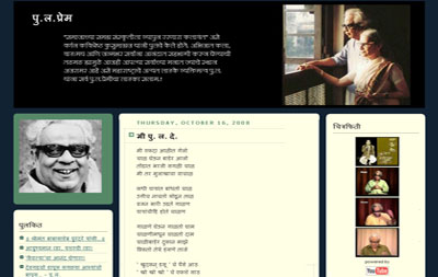 Pula Prem_Deepak