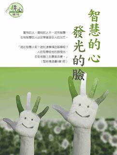 耕心週刊 (Heart Farmer)  - 20160110