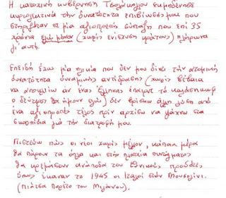 Δημήτρης Χρίστουλας-αυτοκτονία στην πλατεία συντάγματος