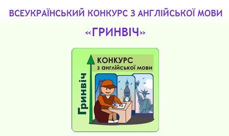 Гринвич конкурс английского языка сайт