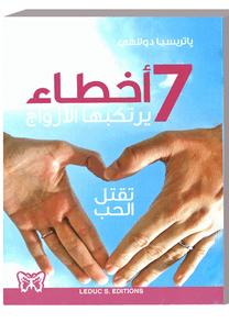 تحميل كتاب 7 أخطاء يرتكبها الأزواج تقتل الحب PDF