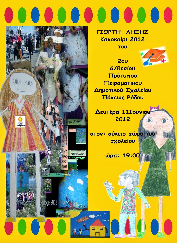 ΚΑΛΟΚΑΙΡΙ 2012