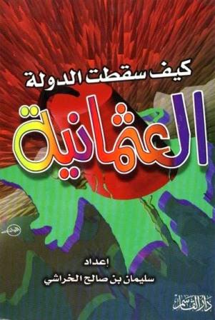 كيف سقطت الدولة العثمانية - سليمان بن صالح الخراشي