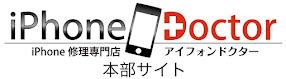 アイフォンドクター本部サイト