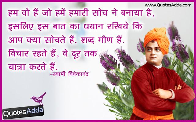 swami vivekananda hindi daily inspirational quotes