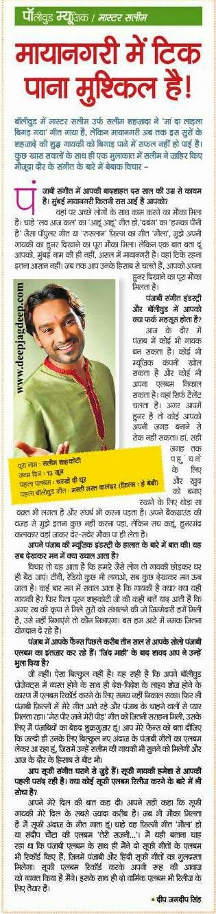 Interview | Saleem by Deep Jagdeep Singh for Dainik Bhaskar