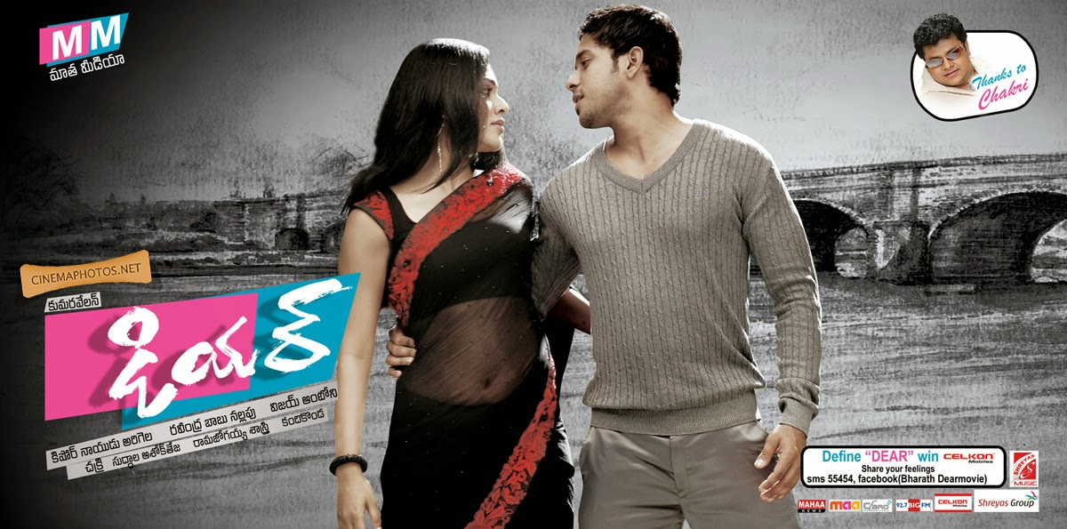 Dear 2012 Telugu Dubbed Movie Watch Online