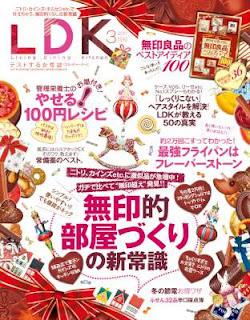 LDK (エル・ディー・ケー) 2017年03月号