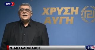 """Ξηλώνουν τους """"υπεύθυνους"""" στην ΕΡΤ για τη μετάδοση των δηλώσεων Μιχαλολιάκου!"""