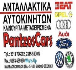 Pantzos Cars