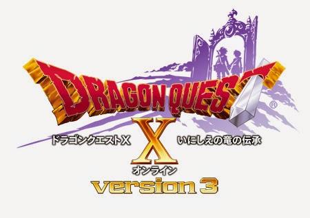 ドラゴンクエストX バージョン3