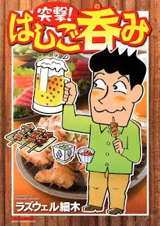 [ラズウェル細木] 突撃!はしご呑み 第01巻