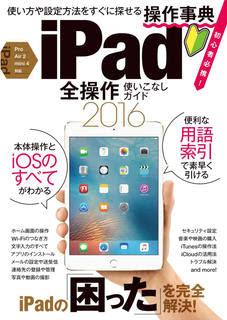 iPad 全操作使いこなしガイド 2016