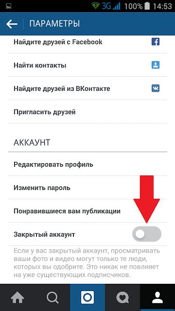 Как в инстаграмме сделать закрытый аккаунт