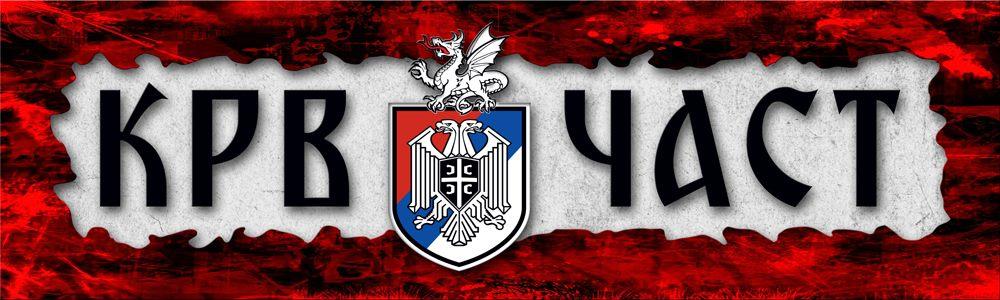 Крв и Част Србија - Blood and Honour Serbia