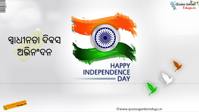 Best Independence day quotes in oriya 865