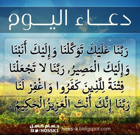 Dua from Quran - صفحة 3 %D8%AF%D8%B9%D8%A7%D8%A1+%D8%A7%D9%84%D9%8A%D9%88%D9%85