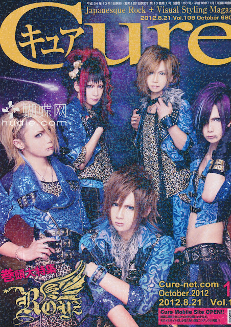 Cure (キュア) October 2012年10月 vol 109. visual kei japanese magazine scans Royz jrock