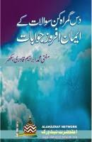 Das Gumrah Kun Sawalat Urdu Islamic Book