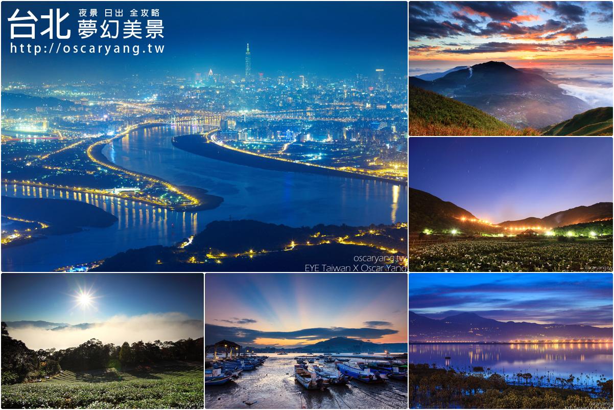 臺北盆地夜景日出推薦拍攝景點全功略,EYE Taiwan X Oscar Yang