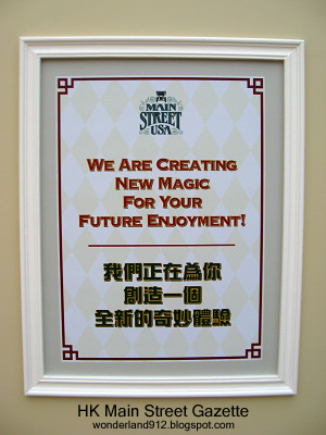 [Hong Kong Disneyland] Fermetures et Réhabilitations 1+%25288%2529