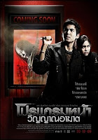 thaise horror coming soon