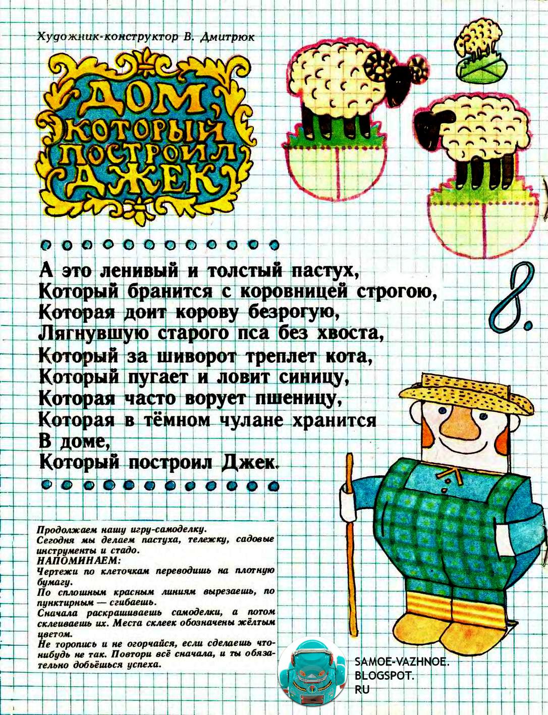 ОВЕЧКИ. дом который построил джек веселые картинки (№8, 1987)