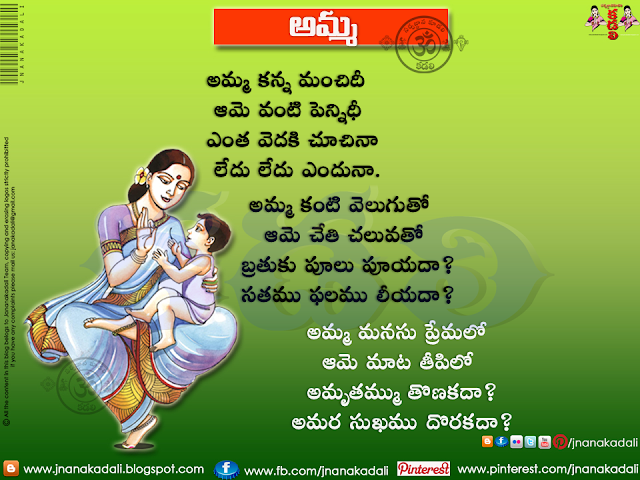 AMMA KAVITHALU Mothers Day Quotes InTeugu Amma Kavithalu Mother Quotes In Telugu Telugu Mom Quotes With Images Beautiful Mother Quotes With Images In Telugu Mothers Day Subhaakaankshalu Latest Mother Quotes In Telugu Best Telugu Mother Quotes Amma Kavithalu Telugu Lo Mom Quotations Mom Telugu Wallpapers Best Telugu Mother Photos Latest Telugu Mother Quotes Images Pictures Of Mother Day With Quote In Telugu Top Quotes And Messages Of MothersDay Awesome Telugu Nice Mothers Day Quotes Telugu Mothers Day Quotes And Messages Awesome Telugu Nice Mothers Day Quotes Pictures Beautiful Telugu Nice Inspiring Thoughts About Mother Nice Inspiring Thoughts Telugu latest Mothers Gift Images Images And Quotes Of MothersDay Telugu Quotations of MothersDay AMMA KAVITHALU IN TELUGU amma prema poems ammananna kavithalu mother kavithalu ammananna poems ammananna prema kavithalu amma kavithalu hd wallpapers amma prema rhymes rhymes for children in telugu at jnanakadali blog