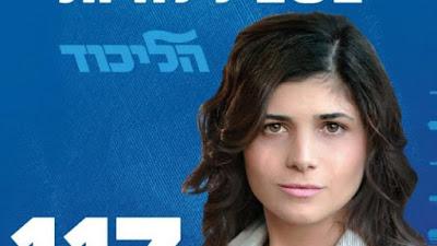 Haskel Sharren será a tregésima deputada  no Knesset