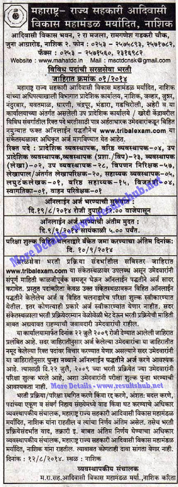Adivasi Vikas Maha Mandal Recruitment 2014