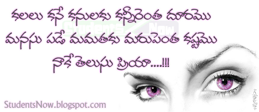 Telugu Love Quote Beautiful Quotes